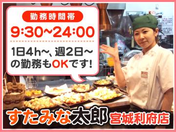 すたみな太郎 宮城利府店 (株)江戸一のアルバイト情報