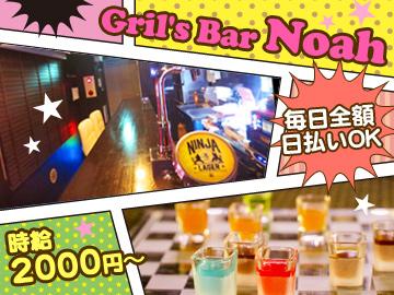 Girls Bar Noah (ノア)のアルバイト情報