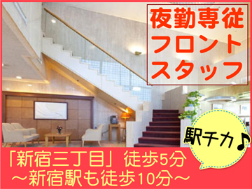 ホテルサンライト新宿のアルバイト情報