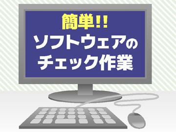 トーワシステムサポート株式会社のアルバイト情報