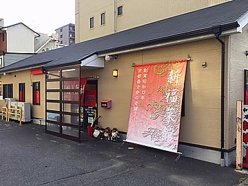 新福菜館 天神川店のアルバイト情報