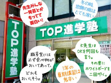 株式会社トップ進学塾のアルバイト情報