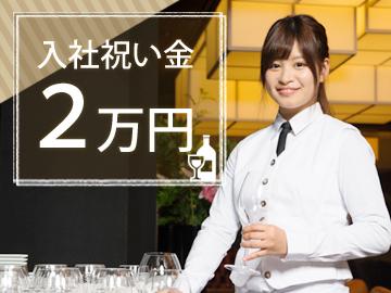 KATANA・銀座あしべ 他名駅・栄エリア合同募集のアルバイト情報