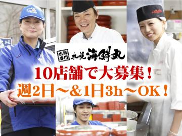 株式会社札幌海鮮丸 10店舗合同募集のアルバイト情報