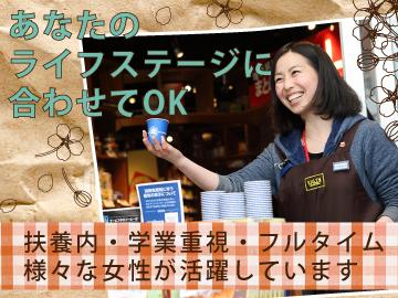 カルディコーヒーファーム 株式会社キャメル珈琲のアルバイト情報