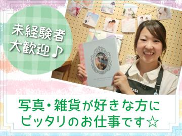 『プラザクリエイトストアーズ』兵庫8店舗合同募集のアルバイト情報