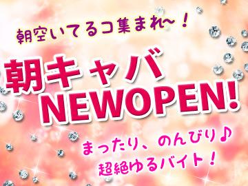 ≪朝キャバ≫ Sunrise Delight ☆新規オープン☆のアルバイト情報