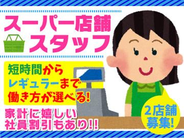 (1)トップ NEW上野毛店 (2)トップ 洗足池店のアルバイト情報