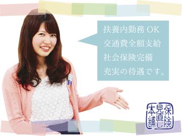 (株)保険見直し本舗 九州3店舗合同募集のアルバイト情報