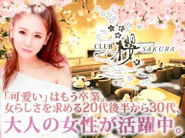 CLUB 櫻 SAKURAのアルバイト情報