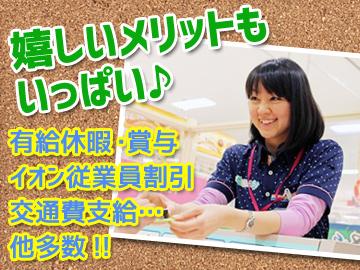 (株)イオンファンタジー 香川・徳島*3店舗合同募集のアルバイト情報