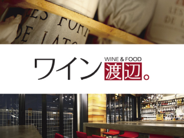 『ワイン渡辺。』(1)本店 (2)大須店 セントラルフード(株)のアルバイト情報