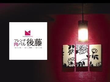 『フレンチ肉バル 後藤』 セントラルフード(株)のアルバイト情報