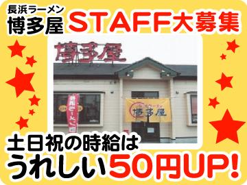 長浜ラーメン 博多屋広店のアルバイト情報