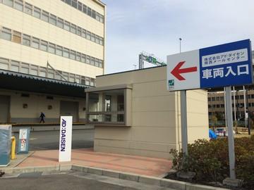 株式会社アド・ダイセン 関西第1メールセンターのアルバイト情報