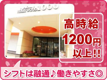 時給はなんと1200円〜!! 22時以降は25%UP!!