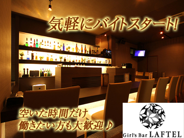 Girls Bar LAFTELのアルバイト情報