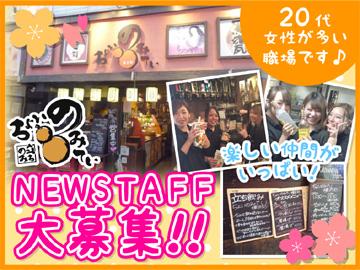 ちょいのみてい (1)横浜店 (2)大船店のアルバイト情報
