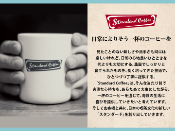 StandardCoffee THE 3RD CAFE by StandardCoffeeのアルバイト情報