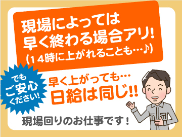 (有)ユアーズプロジェクツ 仙台支社のアルバイト情報