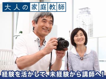 株式会社トライグループ 大人の家庭教師のアルバイト情報
