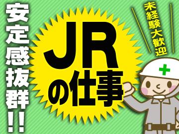 株式会社三森総業 田端出張所のアルバイト情報