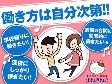 カラオケ本舗まねきねこ 広島(1)流川店(2)横川店のアルバイト情報