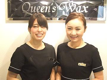 ブラジリアンワックスサロン Queen's Wax のアルバイト情報