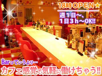 Amusement Bar ストロベリーパーティーのアルバイト情報