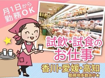 アズコーポレーション(株) 高松支店のアルバイト情報