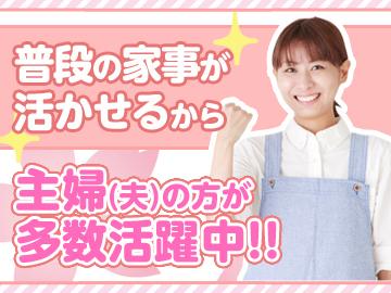 (株)セントメディア MS事業部 静岡支店のアルバイト情報