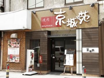 焼肉 京城苑のアルバイト情報