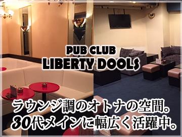 PubClub LibertyDollsのアルバイト情報
