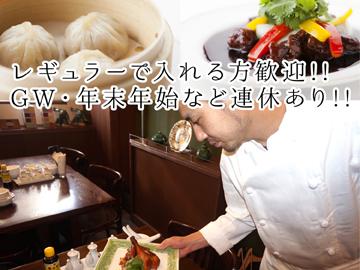 杏仁荘(アンニンソウ)のアルバイト情報