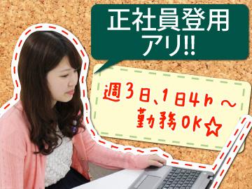 (株)保険見直し本舗 西新井イオン店のアルバイト情報