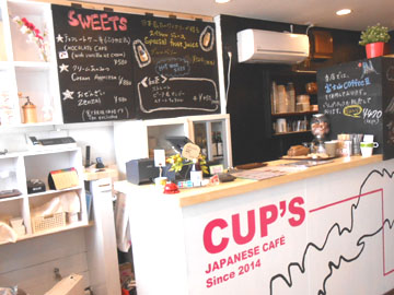 FUJI CAFE CUP'Sのアルバイト情報