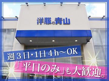 洋服の青山 ◆北陸10店舗大募集!◆のアルバイト情報