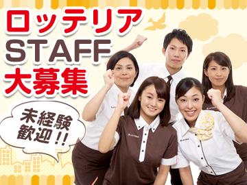 ロッテリア 南海住ノ江店(仮称)のアルバイト情報