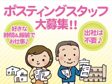 住友不動産販売株式会社 札幌東営業センターのアルバイト情報