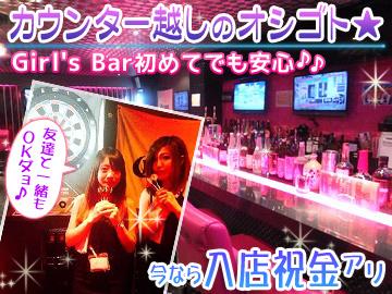 BAR WOLF GIRLS (ウルフガールズ)のアルバイト情報