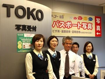 株式会社トコー パスポート写真課のアルバイト情報