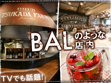 地鶏とワインのお店 北海道 塚田農場 武蔵小杉南口店のアルバイト情報