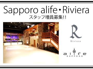 sapporo alife(サッポロ エーライフ)のアルバイト情報