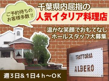 トラットリア アルベロのアルバイト情報