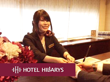 HOTEL HILLARYS (ホテル ヒラリーズ)のアルバイト情報