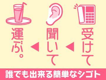 BIG ECHO(ビッグエコー)赤坂見附本店のアルバイト情報