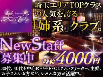 美魔女倶楽部 美ST.のアルバイト情報