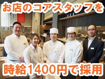 赤坂うまや新宿(JR九州フードサービス株式会社)のアルバイト情報