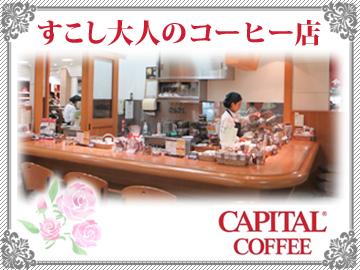 キャピタルコーヒー本社店のアルバイト情報