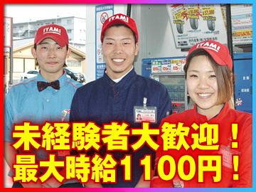 伊丹産業株式会社 三田・山口町・北区4店舗同時募集のアルバイト情報